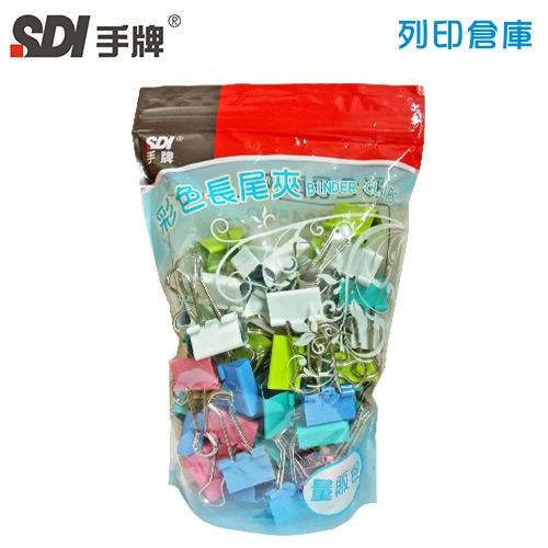 SDI 手牌 彩色長尾夾 0245VP 25mm量販包/包
