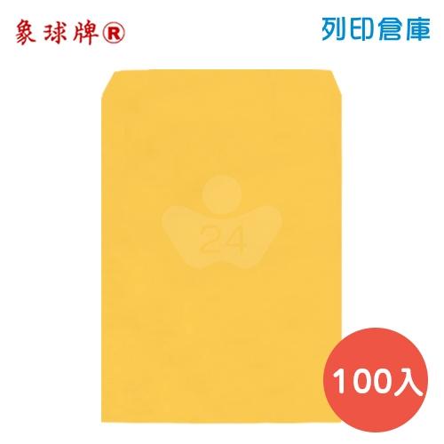象球牌 黃牛皮公文封 中 (100入/包)