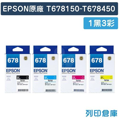 EPSON T678150~T678450 (NO.678) 原廠墨水匣超值組(1黑3彩)