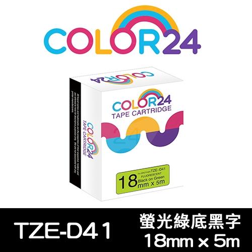 【COLOR 24】for Brother TZ-D41 / TZE-D41 螢光綠底黑字相容標籤帶(寬度18mm)