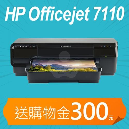 【加碼送購物金300元】HP Officejet 7110 A3無線網路高速印表機