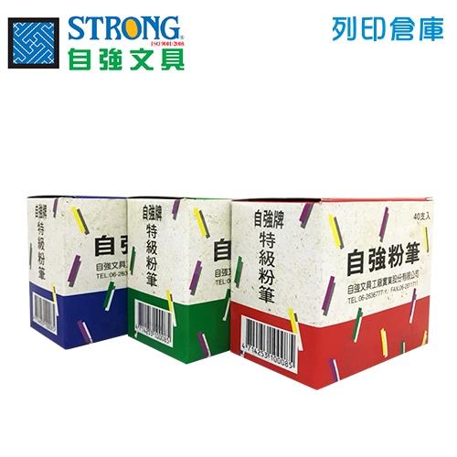 STRONG 自強粉筆(特級白色) 40支/盒