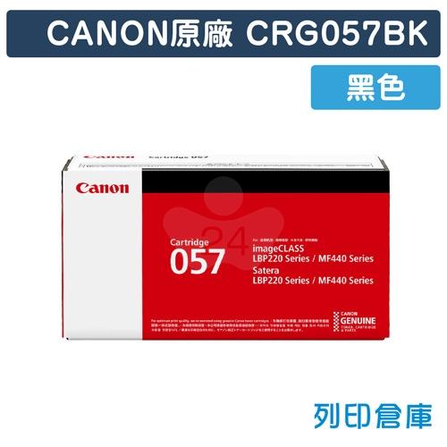 CANON CRG-057 BK / CRG057BK (057) 原廠黑色碳粉匣