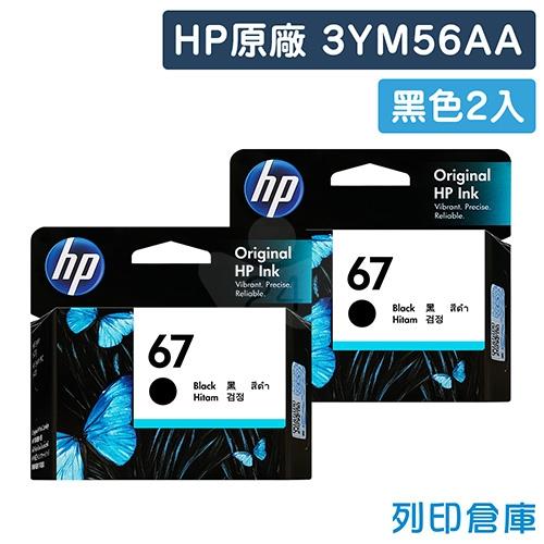 HP 3YM56AA (NO.67) 原廠黑色墨水匣超值組(2黑)
