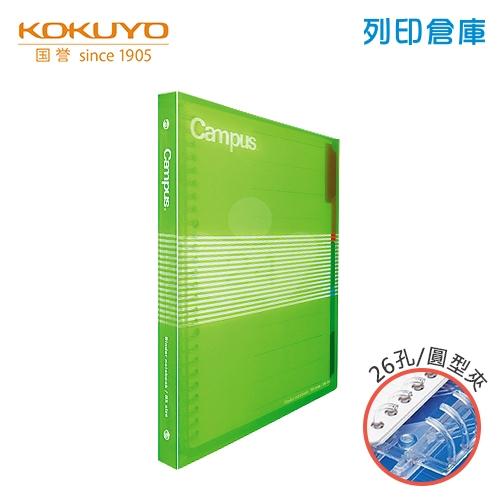 【日本文具】KOKUYO 國譽 P334YG 綠色 Campus B5 活頁夾 26孔/本