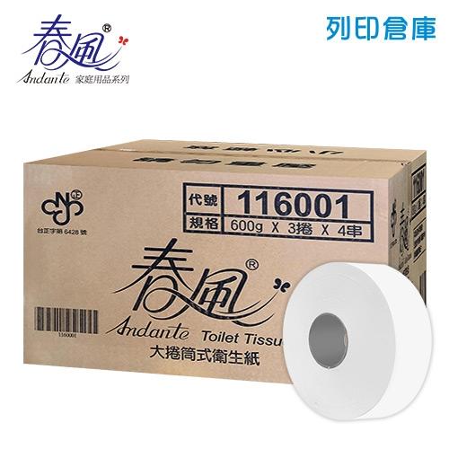 春風 大捲筒衛生紙 600g*3捲*4串/箱