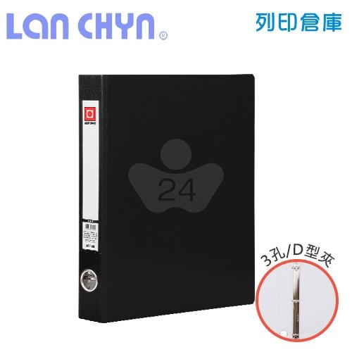 連勤 LC-710D K 1吋三孔D型夾 紙質資料夾-黑色1本