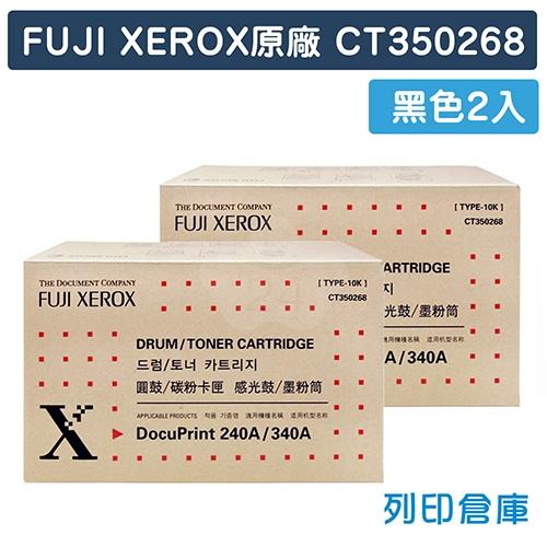 Fuji Xerox DocuPrint 240A / 340A (CT350268) 原廠黑色碳粉匣(2黑)