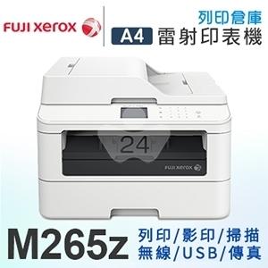 Fuji xerox DocuPrint M265z A4黑白雷射傳真複合機