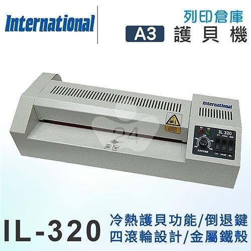 lnternational A3冷熱四滾輪專業護貝機 IL-320