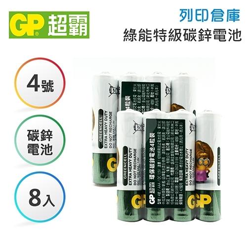 GP超霸「霸-娜娜」小小兵卡通版 4號 綠能特級碳鋅電池4入*2組