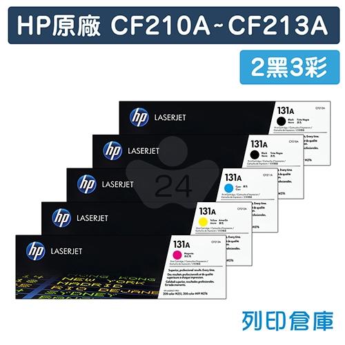 HP CF210A 黑色 / CF211A 藍色 / CF212A 黃色 / CF213A 紅色 (131A) 原廠碳粉匣組 (2黑3彩)