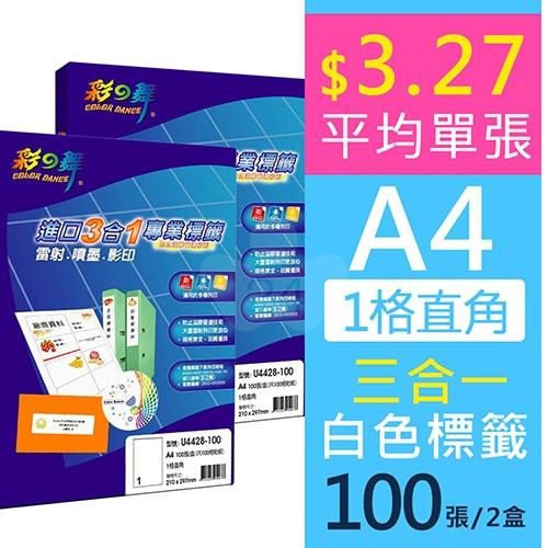 彩之舞 U4428-100 進口3合1白色標籤貼紙-1格直角 / A4全頁 210x297mm (2盒)