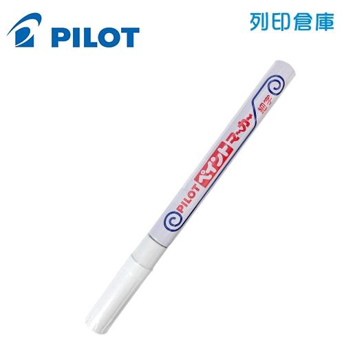 PILOT 百樂 M-20PF-W 白色 1.0 細字型油漆筆 1支
