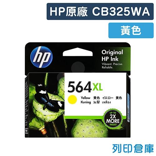 HP CB325WA (NO.564XL) 原廠黃色高容量墨水匣