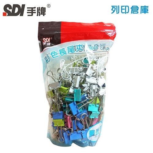 SDI 手牌 彩色長尾夾 0246VP 19mm量販包/包