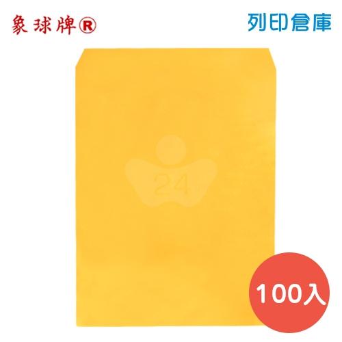 象球牌 黃牛皮公文封 大 (100入/包)