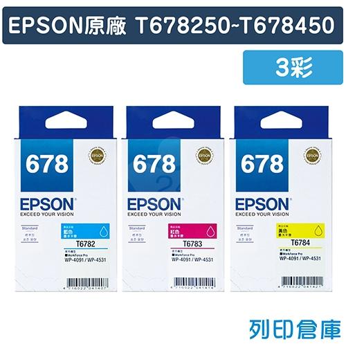 EPSON T678250~T678450 (NO.678) 原廠墨水匣超值組(3彩)