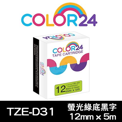 【COLOR 24】for Brother TZ-D31 / TZE-D31 螢光綠底黑字相容標籤帶(寬度12mm)