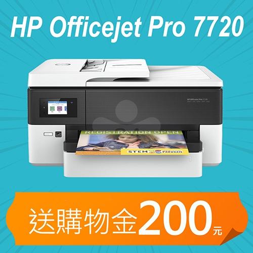【加碼送購物金300元】HP OfficeJet Pro 7720 高速A3+多功能事務機