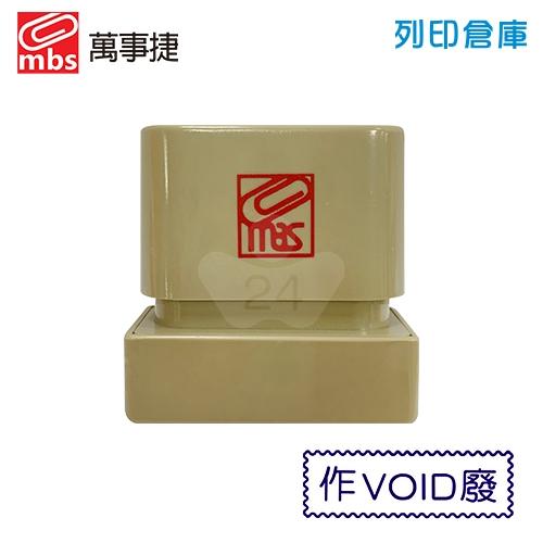 萬事捷 NO.10722 原子印章(作廢) 藍盒/個