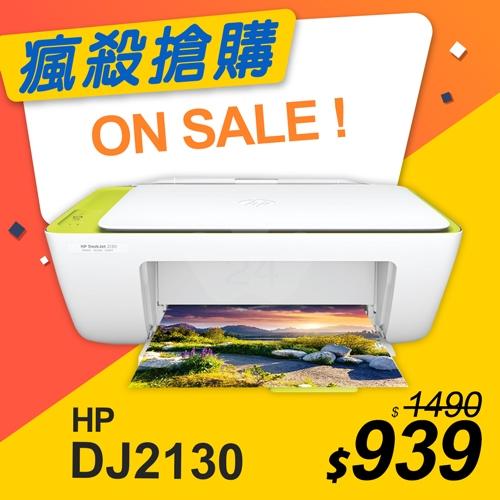 【瘋殺搶購】HP DeskJet 2130 相片噴墨多功能事務機