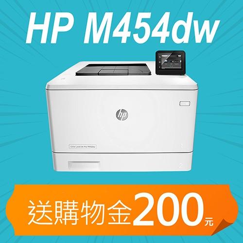 【加碼送購物金300元】HP Color LaserJet Pro M454dw 無線雙面彩色雷射印表機