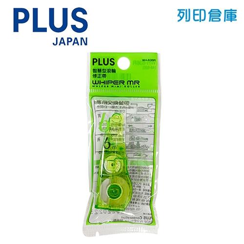 PLUS 普樂士 WH-636R 綠色 6mm*6M 艷彩修正內帶 (個)