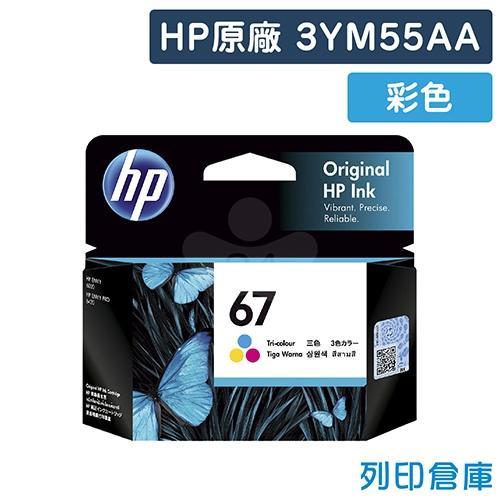 HP 3YM55AA (NO.67) 原廠彩色墨水匣