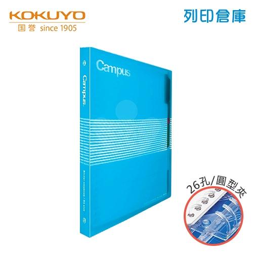 【日本文具】KOKUYO 國譽 P334LB 天藍色 Campus B5 活頁夾 26孔/本