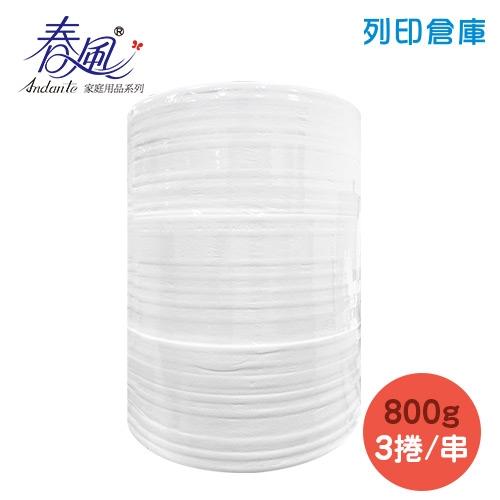 春風 大捲筒衛生紙 800g*3捲/串