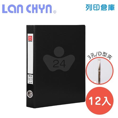 連勤 LC-710D K 1吋三孔D型夾 紙質資料夾-黑色1箱(12本)