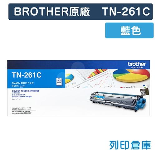 BROTHER TN-261C / TN261C 原廠藍色碳粉匣