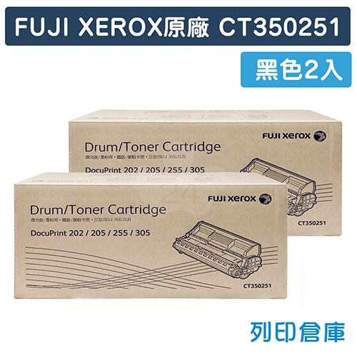Fuji Xerox DocuPrint 205 / 255 / 305 (CT350251) 原廠黑色碳粉匣(2黑)