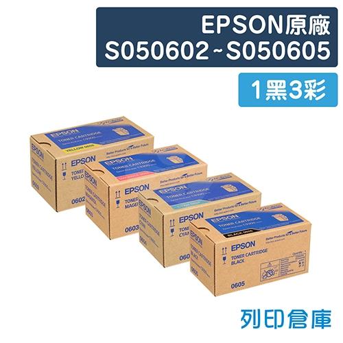 EPSON S050602~S050605 原廠碳粉匣組(1黑3彩)