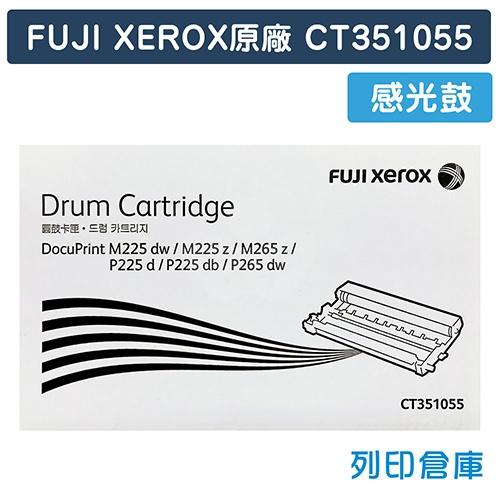 Fuji Xerox DocuPrint M225dw / M225z / M265z / P225d / P225db / P265dw (CT351055) 原廠感光鼓