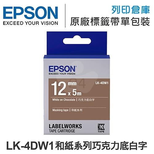 EPSON C53S654435 LK-4DW1 和紙系列巧克力底白字標籤帶(寬度12mm)