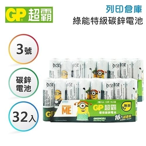 GP超霸「霸-娜娜」小小兵卡通版 3號 綠能特級碳鋅電池16入*2組