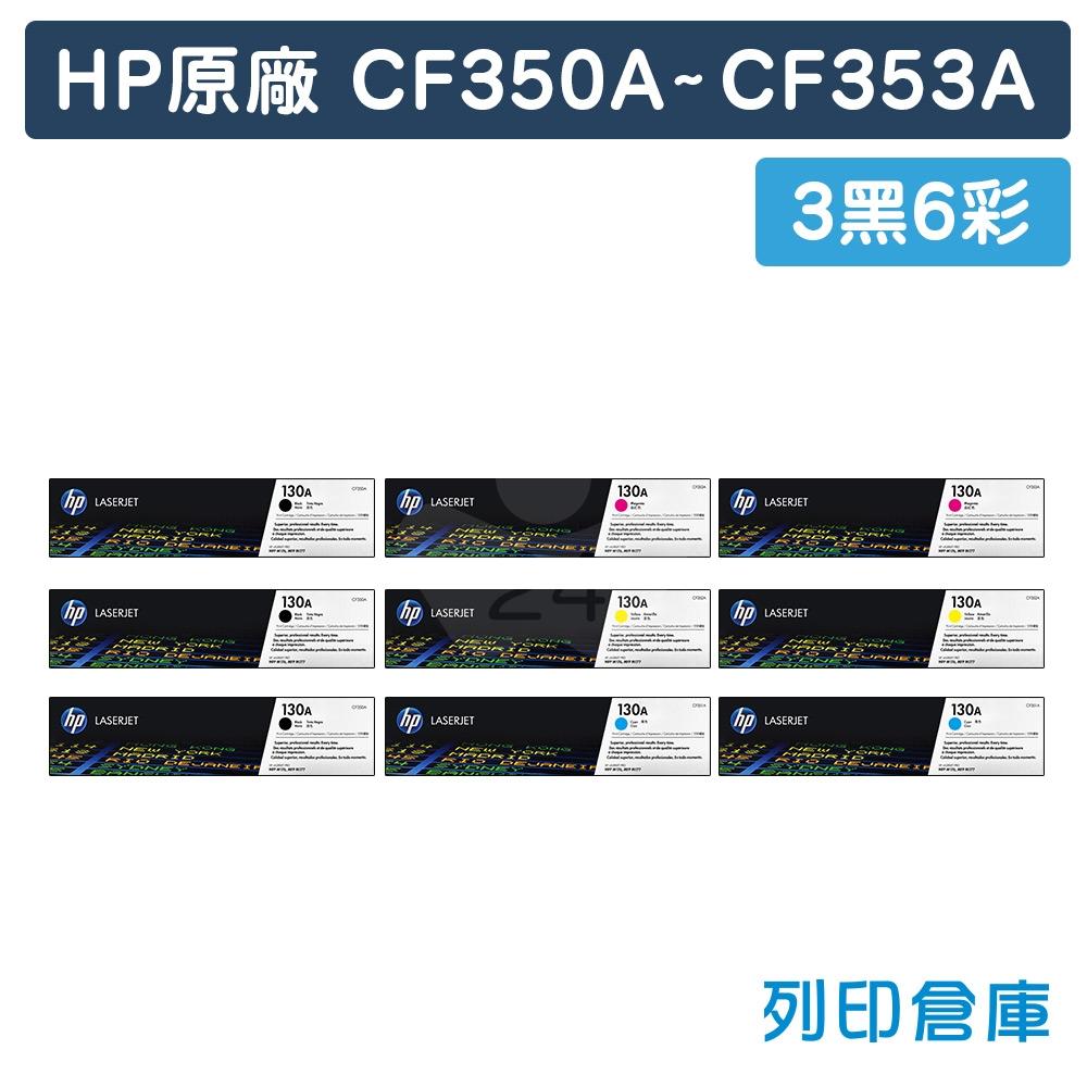 HP CF350A / CF351A / CF352A / CF353A (130A) 原廠碳粉匣組(3黑6彩)