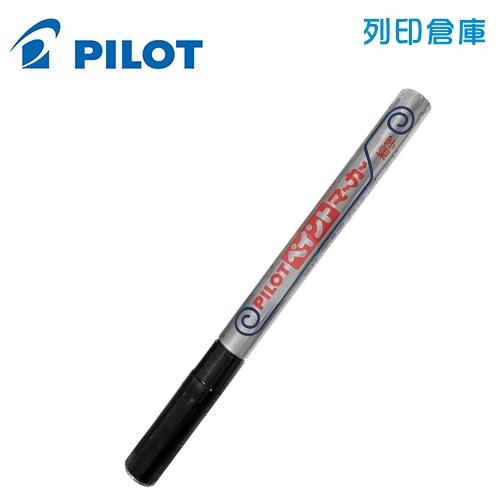 PILOT 百樂 M-20PF-S 銀色 1.0 細字型油漆筆 1支