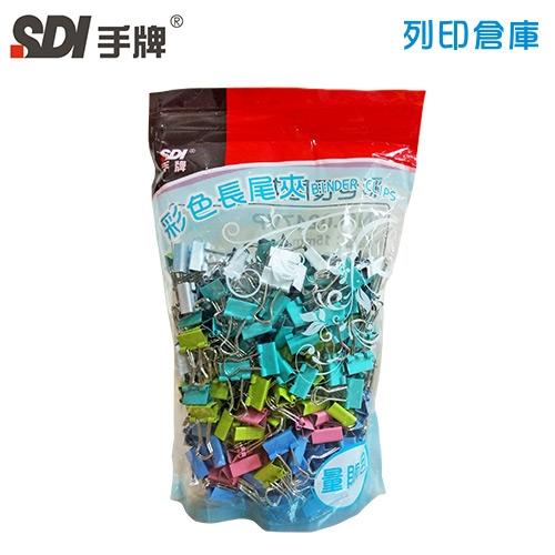 SDI 手牌 彩色長尾夾 0247VP 15mm量販包/包