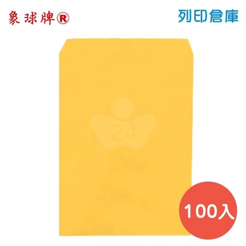 象球牌 黃牛皮公文封 A4專用 (100入/包)