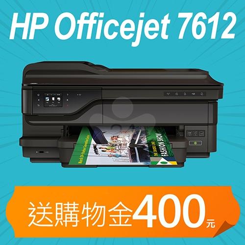 【加碼送購物金400元】HP Officejet 7612 A3+無線多功能傳真事務機