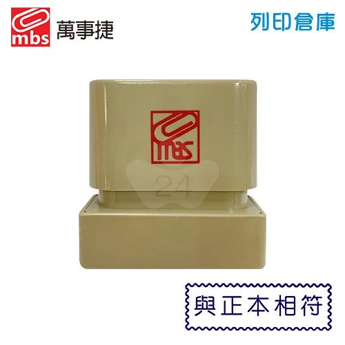 萬事捷 NO.10725 原子印章(與正本相符) 藍盒/個