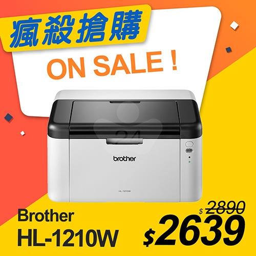 【瘋殺搶購】Brother HL-1210W 無線黑白雷射印表機