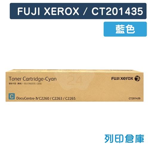 【平行輸入】Fuji Xerox DocuCentre-IV C2260 / C2263 / C2265 (CT201435) 原廠影印機藍色碳粉匣