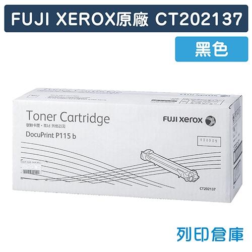 【全新福利品】Fuji Xerox CT202137 原廠黑色碳粉匣(1k)