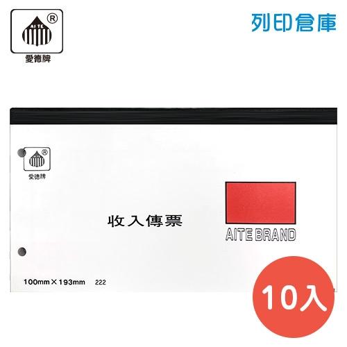 愛德牌 222-1 二孔現金收入傳票 10束/盒