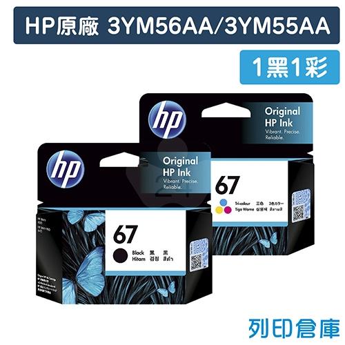 HP 3YM56AA + 3YM55AA (NO.67) 原廠墨水匣超值組 (1黑1彩)