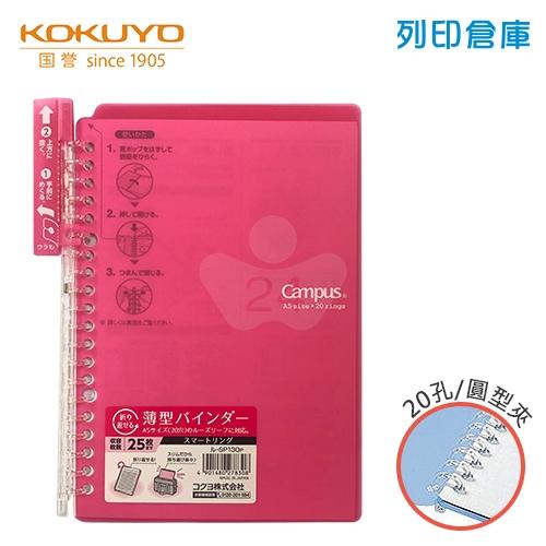【日本文具】KOKUYO 國譽 Campus SP130P A5薄型 20孔活頁夾橫線筆記本(可收納25張)- 深粉色1本